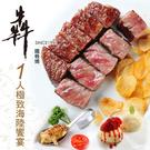 【台北】犇 鐵板燒 安和本館-單人極致海...