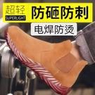 勞保鞋男女春季防滑防砸防刺防臭輕便耐磨牛筋底電焊工地防護鞋 快速出貨