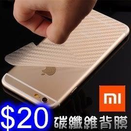 碳纖維背膜 小米 紅米Note7 / 紅米7 / 小米9 超薄半透明手機背膜 防磨防刮貼膜