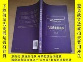 二手書博民逛書店罕見淺談香港仲裁法Y18429 芮安牟 著; 陳星楠 譯 法律出