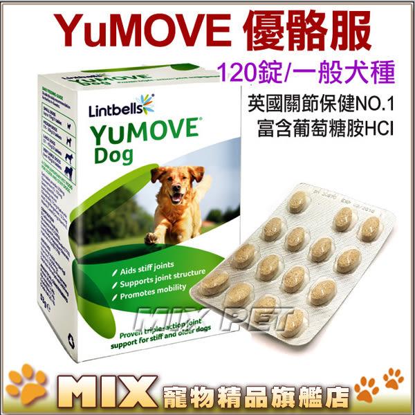 ◆MIX米克斯◆Lintbells YuMOVE優骼服【120錠】關節保健第一名,含葡萄糖胺,綠唇貽貝軟骨素