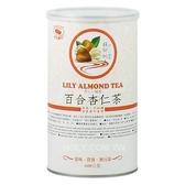 百合杏仁茶(600g/罐裝)無添加糖【天然磨坊】