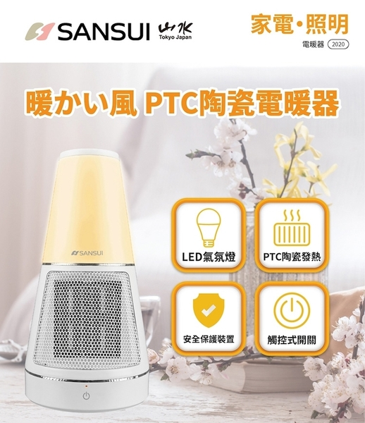 丹大戶外【SANSUI】山水 陶瓷電暖器 SH-DQ80 暖風扇│暖爐│風扇│電風扇│暖風機│暖氣機
