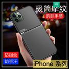 【萌萌噠】iPhone11 Pro XR Xs Max 6 7 8 plus 網紅時尚極致簡約 摩紋拼接 斜紋立體拼接 全包軟殼手機殼
