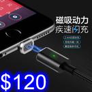 愛客德 磁吸充電數據線 磁鐵快充閃充線盲吸 蘋果iPhone6/7/8/X 安卓 Type-c 單手充可傳輸 手機防塵塞