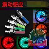 【4個裝】熒光棒型感應風火輪氣門芯燈氣嘴燈自行車燈山地車警示燈【福喜行】