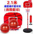 兒童籃球架可升降戶外運動玩具投籃框2.1米【藍星居家】