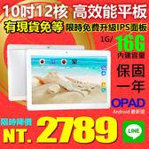 十二核【2789元】10吋台灣品牌OPAD DAZZLE+10 1G/16G平板Wifi高效遊戲順暢好用平板電腦一年保固