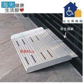 【台北無障礙 海夫】單片式斜坡板 攜帶平面式輪椅梯(長45cm、寬76cm、高5cm)