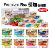 *WANG*【72罐組+免運費】PREMIUM PLUS 優加 貓餐罐頭 80g(24罐/箱) 多種口味
