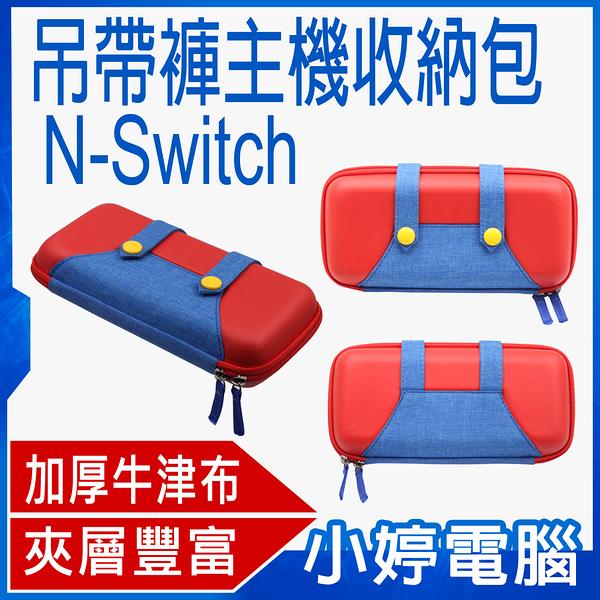 【3期零利率】全新 吊帶褲主機收納包 N-Switch 加厚牛津布 防撞耐磨 好攜帶 遊戲卡匣夾層