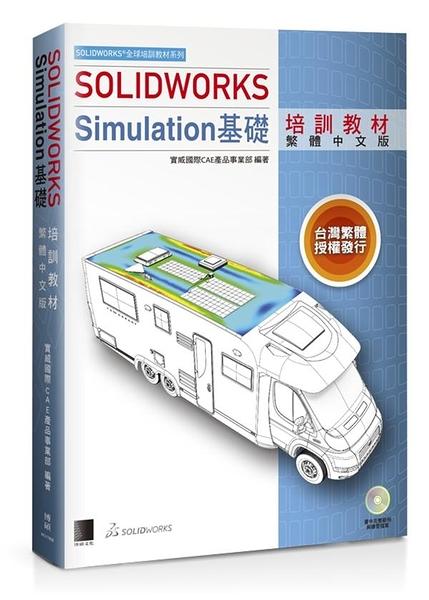 (二手書)SOLIDWORKS Simulation基礎培訓教材(繁體中文版)
