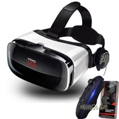 VR眼鏡小米MAX華為支持大屏幕手機影院6.4/6.5寸一體機愛奇藝3D「時尚彩虹屋」