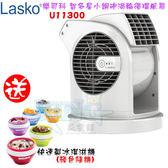 【現貨+贈快速製冰淇淋機】美國Lasko U11300 AirSmart 樂司科智多星小鋼砲渦輪循環風扇 涼風扇