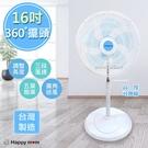 【幸福媽咪】16吋360度立體擺頭電風扇立扇循環扇(BR-1688S)涼風超廣角