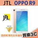 JTL OPPO R9 輕量透明 超抗刮 UV 防震圈保護殼,席德曼代理