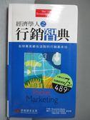 【書寶二手書T6/行銷_ICY】經濟學人之行銷智典_Economist Books