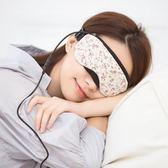 usb蒸汽冷熱敷眼罩睡眠加發熱保養緩解眼睛疲勞冰敷 LannaS