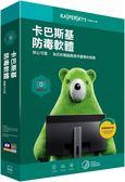 卡巴斯基 防毒軟體 2019中文版 1台電腦1年版