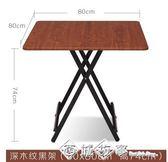 折疊桌餐桌家用小飯桌便攜式戶外折疊擺攤桌正方形宿舍簡易小桌子QM 西城故事