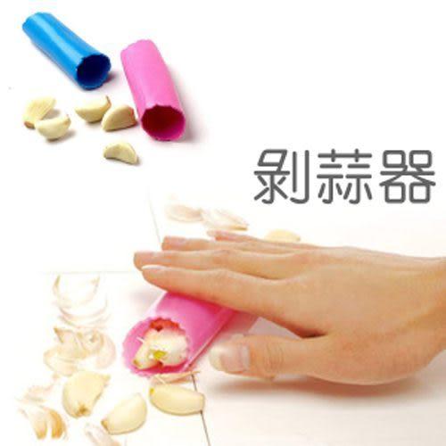 Qmishop 滾筒式神奇的剝蒜器 快速方便大蒜剝皮器 無毒無味 蒜皮輕鬆去除 撥蒜器【J020】削