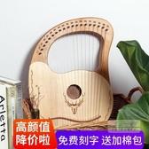 萊雅琴 16音豎琴十弦萊雅琴16弦小豎琴樂器便攜式里拉琴lyre琴小型里爾琴-限時88折起