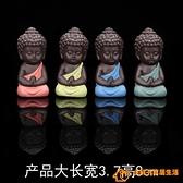 小和尚茶寵陶瓷小如來擺件迷你可愛紫砂茶寵【小桃子】