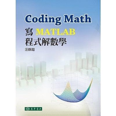 Coding Math(寫MATLAB程式解數學)