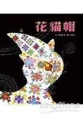 趣味語文 花貓帽(附1CD)