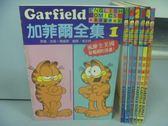 【書寶二手書T2/語言學習_NOR】加菲爾全集_1~10冊間_共7本合售