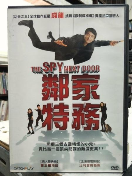 挖寶二手片-G33-002-正版DVD-電影【鄰家特務】-成龍 安柏爾佛萊特 瑪德琳卡羅(直購價)
