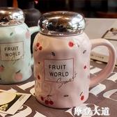 正韓創意水果陶瓷杯子大容量馬克杯茶杯情侶杯學生可愛牛奶杯帶蓋『摩登大道』