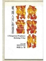 二手書 《危險的預言 : 破閨八月的迷思 = A dangerous prophecy : refuting T day eng》 R2Y ISBN:9579709483