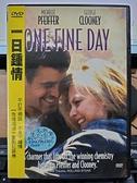挖寶二手片-P01-494-正版DVD-電影【一日鍾情】-喬治克隆尼 蜜雪兒菲佛(直購價)