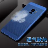 三星 S9 Plus 蜂窩散熱 透氣硬殼 鏤空散熱 網格設計 手機硬殼 手機殼 保護殼 超薄鏤空散熱殼 S9+ S9