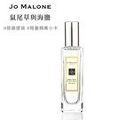 【南紡購物中心】JO MALONE 鼠尾草與海鹽古龍水 30ml (附紙袋&卡片)
