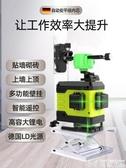 水平儀 紅外線水平儀綠光高精度12線16線貼墻儀貼地儀自動調平激光平水儀 博世LX