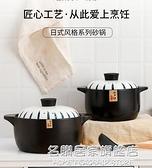 廚公日式砂鍋帶蓋煲湯鍋燉鍋家用廚房燃氣灶專用小號煲湯沙鍋大號 NMS名購居家
