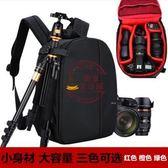 佳能尼康專業單反相機包多功能雙肩攝影包77d700d200d80d750d背包