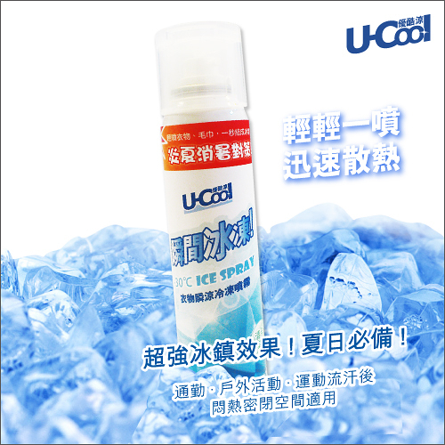 U-Cool優酷涼-衣物瞬涼冷凍噴霧─輕輕一噴‧迅速散熱,超強冰鎮效果 ! 夏日必備 !