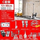 304不銹鋼廚房水槽雙槽洗菜盆納米加厚手工盆家用洗碗套餐 NMS名購居家