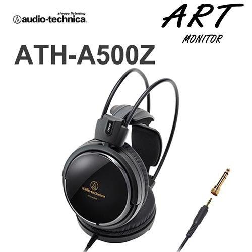 鐵三角 ATH-A500Z  (贈收納袋) Art Monitor 密閉式動圈頭戴式耳罩耳機,公司貨保固一年
