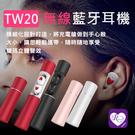 【快速出貨】最新隱形於耳TW20小巧便利口紅型藍芽5.0耳機/4色 安卓/ iPhone通用(RC0005) iRurus 路絲時尚