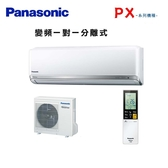 【Panasonic國際】CS-PX28FA2 / CU-PX28FCA2 3-5坪 變頻分離式冷氣