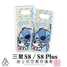 [專區兩件七折] 迪士尼 三星 S8 / S8 Plus 空壓殼 手機殼 史迪奇 米妮 米奇 彩繪 防摔 氣墊 保護套