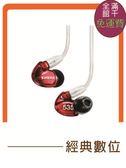 經典數位~美國SHURE SE535LTD旗艦特別版 三單體專業隔音耳塞式耳機 聲音迴路設計 可拆卸式導線