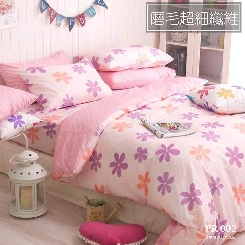 OLIVIA 【北歐 粉】5X6.2尺 雙人床包被套四件組 100%磨毛超細纖維 台灣製造