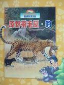 【書寶二手書T7/少年童書_QEO】原野飛毛腿‧豹_宋如峰/總編輯