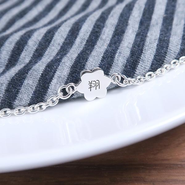 小小花兒 兒童刻字手鍊(雙面刻字) 925純銀客製化訂製手鍊 嬰幼兒彌月禮 親子銀飾
