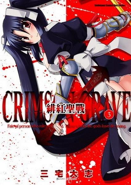 (二手書)緋紅聖戰 CRIMSON GRAVE (3)